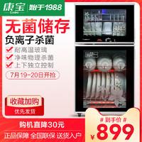 Canbo/康宝 ZTD80A-6D 立式消毒柜 家用消毒碗柜 迷你二星高温