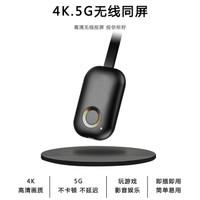 新视界 5G无线同屏器