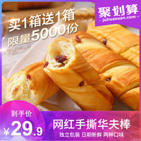 倍之味 华夫棒蔓越莓口袋面包1000g*2