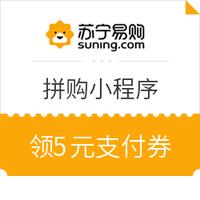 苏宁拼购小程序 领5元支付券