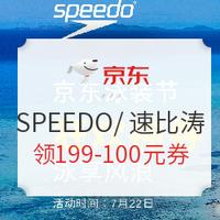 京东 SPEEDO/速比涛 泳装节
