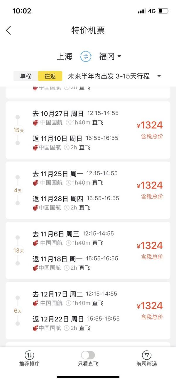 国航也来参战了!红叶季有票!上海-日本福冈