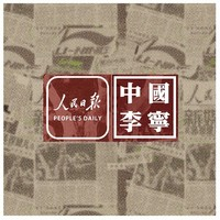 人民日报新媒体×李宁联名系列 男士短袖T恤
