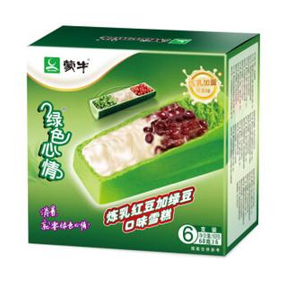 蒙牛 绿色心情 炼乳红豆加绿豆口味雪糕 68g*6支 *12件