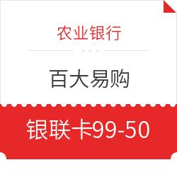 农业银行 X 百大易购  银联信用卡优惠