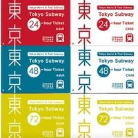 东京地铁乘车券(一日/二日/三日券)
