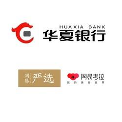 华夏银行 X 网易严选 / 网易考拉  活动日专享优惠
