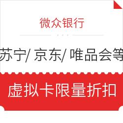 微众银行   苏宁/京东/唯品会/曹操专车虚拟卡限量折扣