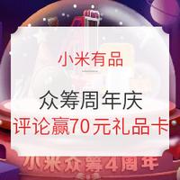 小米有品 众筹周年庆 主会场