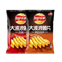 88VIP:乐事 大波浪薯片(辛辣味 70g+五花肉味 70g) *12件