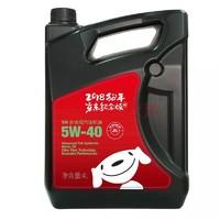 Jbaoy 京保养 统一5W-30/5W-40 全合成机油+品牌机滤+工时 汽车小保养套餐