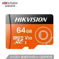 海康威视(HIKVISION) 64GB TF(MicroSD)存储卡 C10 U3