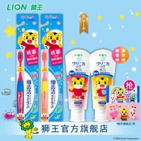 LION 狮王 儿童牙刷牙膏套装