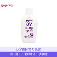 贝亲(Pigeon)婴儿UV防晒乳液 SPF15 PA++ 60g