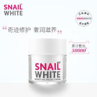 SNAIL WHITE  紧致修复素颜霜 面霜 30ml