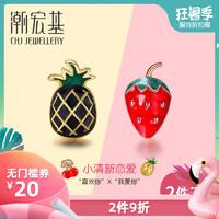 潮宏基 FUN趣-草莓凤梨&甜蜜樱 18K金耳钉玫瑰金耳环耳钉女