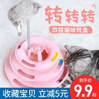 猫转盘猫玩具球逗猫棒猫咪用品宠物小猫幼猫咪用品猫咪玩具
