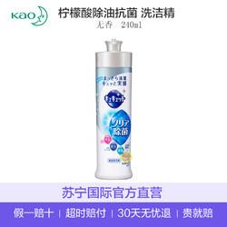 花王(KAO) 日本直采 果蔬餐具洗洁精 除细菌去油污 无香 240ml 瓶装(三种味道) *3件+凑单品