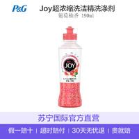 (包邮包税)宝洁(Procter&Gamble) 日本原装 Joy超浓缩去油污洗洁精洗涤剂190ml 瓶装 *3件