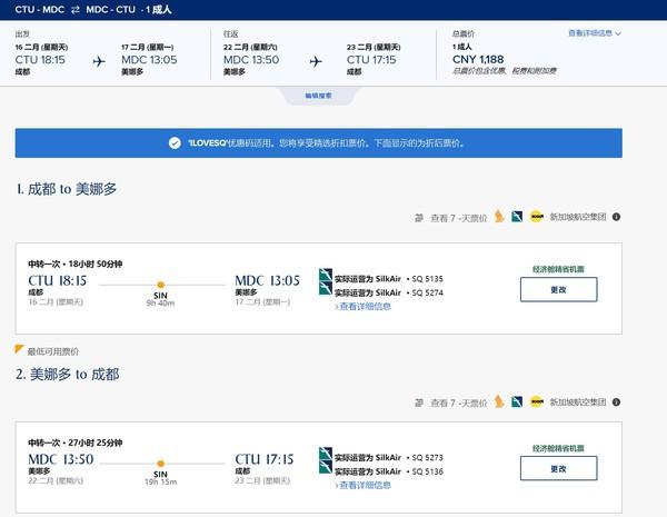 实测追加!新加坡航空 全国多地-马尔代夫/泰国苏梅岛/印尼美娜多