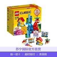 LEGO 乐高 Classic 经典创意系列 10703 积木玩具