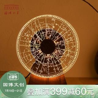 中国国家博物馆斗转星移小夜灯卧室床头LED中国风礼物博物馆文创