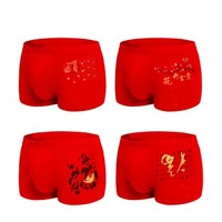 莫代尔 M405804611 本命年内裤男士中腰红内裤平角冰丝短裤衩男 4条鸿运裤 红色 XXL