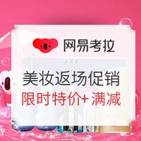 促销活动:网易考拉 美妆惊喜返场促销
