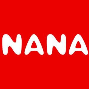 NANA/纳纳