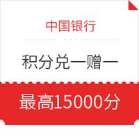 中国银行 手机银行积分兑换