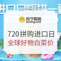 苏宁易购 720拼购进口日 白菜专场