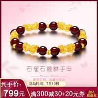 ZSK珠宝 3D硬金999足金貔貅金珠石榴石手串手链