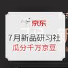 京东 7月新品研习社