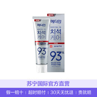 MEDIAN 麦迪安 专业清除93%牙结石牙周护理牙膏 绿茶薄荷味120g *3件