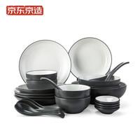 京造 北欧极简餐具套装 22头陶瓷碗碟釉下彩
