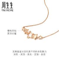 Chow Sang Sang 周生生 89868N 18K金 钻石项链 38cm