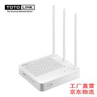 TOTOLINK A1004 750M 无线双频千兆路由器