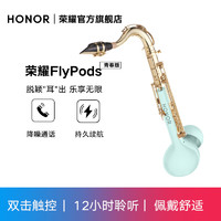 Honor/荣耀FlyPods 青春版