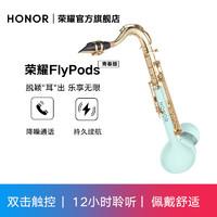 Honor/荣耀FlyPods青春版无线蓝牙降噪华为运动耳机20入耳式便携