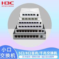 H3C华三S1E S1G S2E S2G S8G S5E-P S9E-P S5G-P S9G-P 交换机POE 非网管即插即用监控交换机家用宿舍分线器