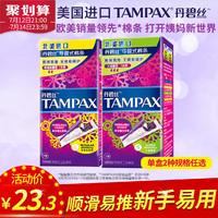 丹碧丝卫生棉条导管式进口普通 大流量内置卫生棉棒7支棉条卫生巾