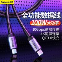 倍思 Type-C数据线(100w+PD3.1+4K投屏,支持Thunderbolt3雷电3)1m 灰壳黑线或金壳黑线 *3件