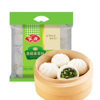 安井  量贩装香菇素菜包 720g(早餐包子 馒头包子 早餐食材 早茶点心)