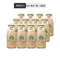 STARBUCKS 星巴克 星冰乐香草味 281ml 12瓶