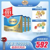 官方旗舰店惠氏S-26金装3段幼儿乐幼儿配方牛奶粉1200g*4盒