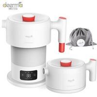 德尔玛 (Deerma) 电水壶折叠水壶便携电热水壶 全球通用电压防烧干控温除氯DEM-DH206