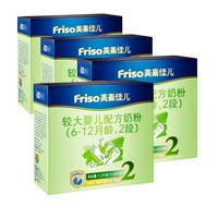 Friso 美素佳儿 婴儿配方奶粉 2段 1200g*4