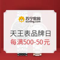苏宁易购 TIAN WANG 天王 超级品牌日