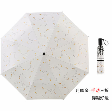 HAI LUN 海伦 锦鲤好运 手动三折晴雨伞