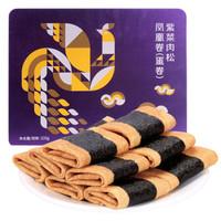 元朗荣华 蛋卷 零食饼干 送礼礼盒 紫菜肉松凤凰卷320g